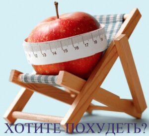 Быстрое похудение по Ендогурову